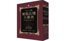 Japanese cover of Wine Grapes book